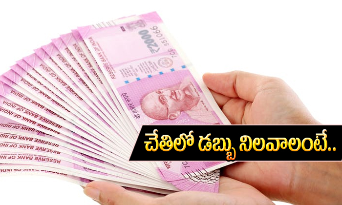 To Get Money In Hand-చేతిలో డబ్బు నిలవాలంటే ఏమి చేయాలో తెలుసా-Telugu Bhakthi-Telugu Tollywood Photo Image-TeluguStop.com