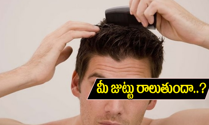 Hair Falling Treatment-మీ జుట్టు రాలుతుందా పురుషుల్లో జుట్టు రాలటానికి ముఖ్య కారణాలు ఇవే-Telugu Health-Telugu Tollywood Photo Image-TeluguStop.com