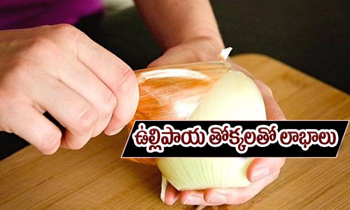 Onion Peel Healthbenefits-ఉల్లిపాయ తొక్కలను పాడేస్తున్నారా….దానితో ఎన్ని లాభాలు ఉన్నాయో తెలుసా-Telugu Health-Telugu Tollywood Photo Image-TeluguStop.com