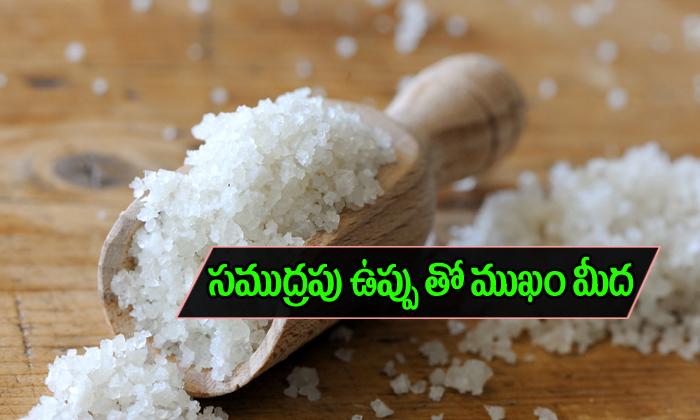 Amazing Beauty Benefits Of Sea Salt-ముఖం మీద మలినాలను తొలగించటానికి… సముద్ర ఉప్పు-Telugu Health-Telugu Tollywood Photo Image-TeluguStop.com