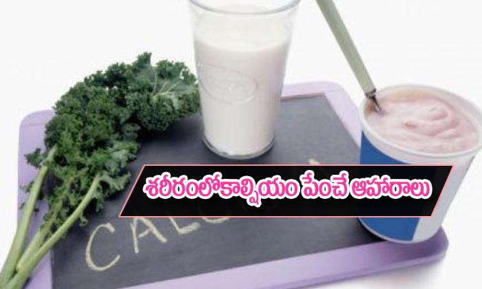 Calcium Rich Foods-శరీరంలో క్యాల్షియం లెవల్స్ పెంచే ఆహారాలు-Telugu Health-Telugu Tollywood Photo Image-TeluguStop.com