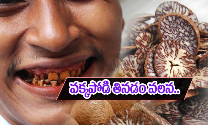 Chewing Betel Nut Side Effects-TeluguStop.com