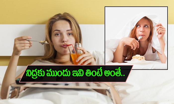 Foods To Avoid Before Bedtime-TeluguStop.com