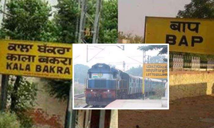 TeluguStop.com - 10 Funniest Name Of Indian Railway Station Names