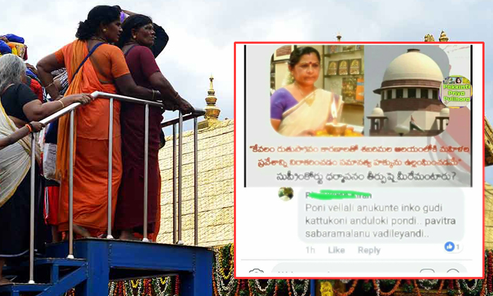 Lady Comments On Ladies Not Allowed In Ayyappa Temple In Sabarimala-TeluguStop.com