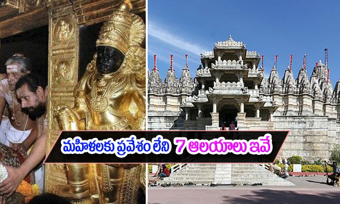 7 Temples In India That Restrict Entry For Women-TeluguStop.com