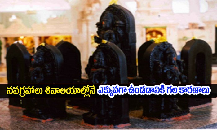 What Is The Reasons For Navagrahas Only In Sivalayam-TeluguStop.com