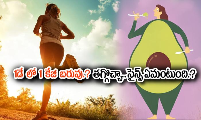 1 Kg Weight Loss In One Day-1డేలో..1 KG బరువు తగ్గొచ్చా. సైన్స్ ఏమంటుంది-Telugu Health-Telugu Tollywood Photo Image-TeluguStop.com