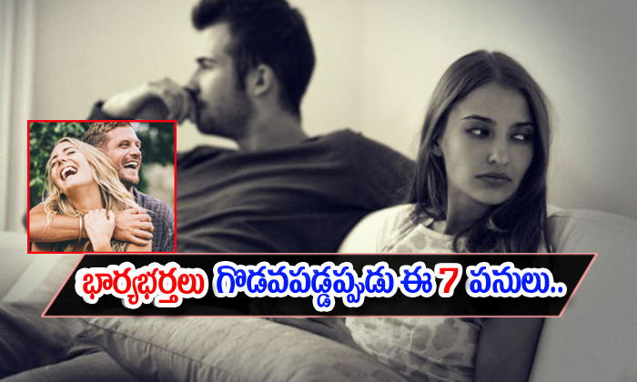 TeluguStop.com - Sevan Tips To Improve Husband And Wife Relationship