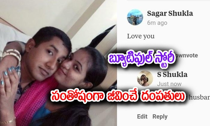 TeluguStop.com - A Beautiful Couple And Their Story