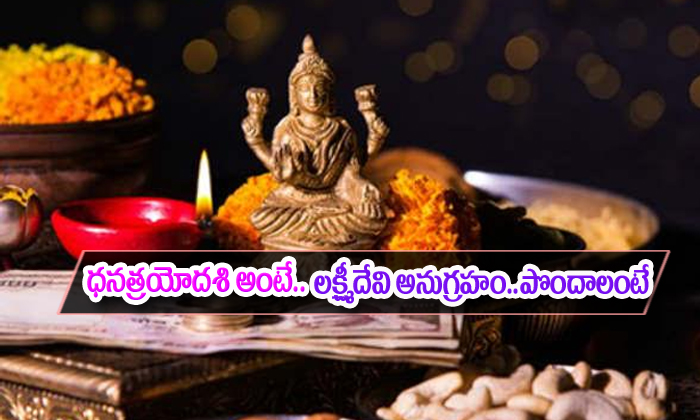 Importance And Significance Of Dhanteras Festival In India-TeluguStop.com