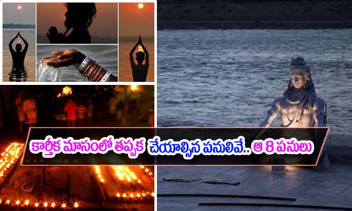 Karthika Masam Significance And Importance-కార్తీక మాసంలో తప్పక చేయాల్సిన పనులివే. ఆ 8 పనులు మాత్రం అస్సలు చేయద్దు. తప్పక తెలుసుకోండి-Telugu Bhakthi-Telugu Tollywood Photo Image-TeluguStop.com