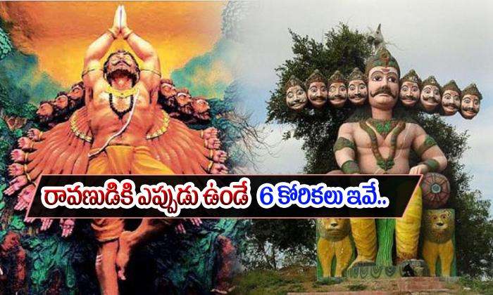 Six Desires Of Ravana Which Will Stun You1-TeluguStop.com