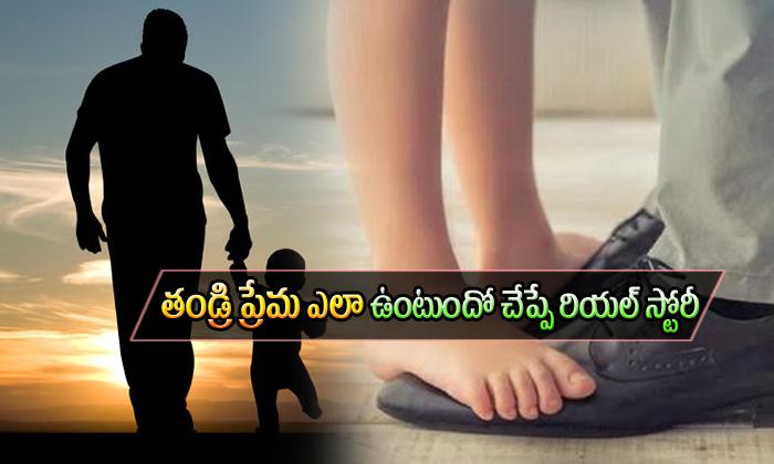 True Storyof A Fathers Love-TeluguStop.com