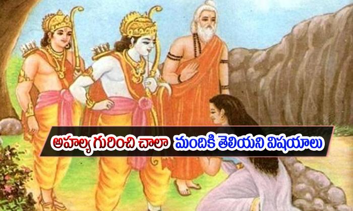 Unknown Facts About Ahalya1-రాముడి కాలు తాకి మహిళగా మారిన అహల్య' గురించి చాలామందికి తెలియని విషయాలివే.-Telugu Bhakthi-Telugu Tollywood Photo Image-TeluguStop.com