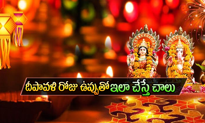 Why Should We Bring Salt On Diwali-TeluguStop.com