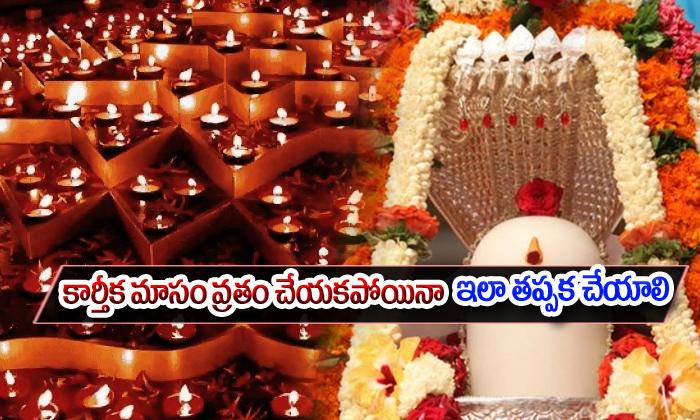 Karthika Somavaram Importance-TeluguStop.com