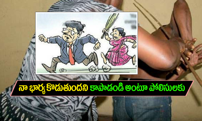 Lucknow Man Accuses Wife Of Attacking Him-నా భార్య కొడుతోంది కాపాండి అంటూ పోలీసులకు ఫోన్.. ఇదే ప్రథమం కాదు భార్య బాధితుల లెక్క చూస్తే అవాక్కవుతారు-General-Telugu-Telugu Tollywood Photo Image-TeluguStop.com