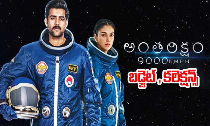 Antariksham Movie Budget And Total Collections-TeluguStop.com