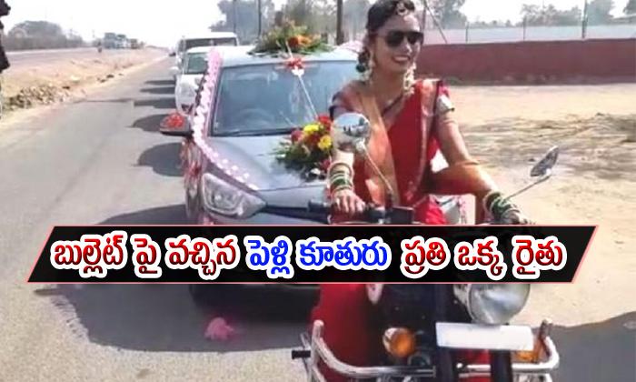 TeluguStop.com - Bride Rides Royal Enfield Bullet Into Marriage Hall