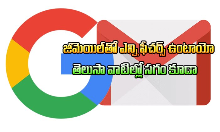 TeluguStop.com - Many Features Of Gmail You Should Know