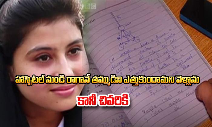 The Sad Full And Tear Full Love Story Of Saba Gul-TeluguStop.com