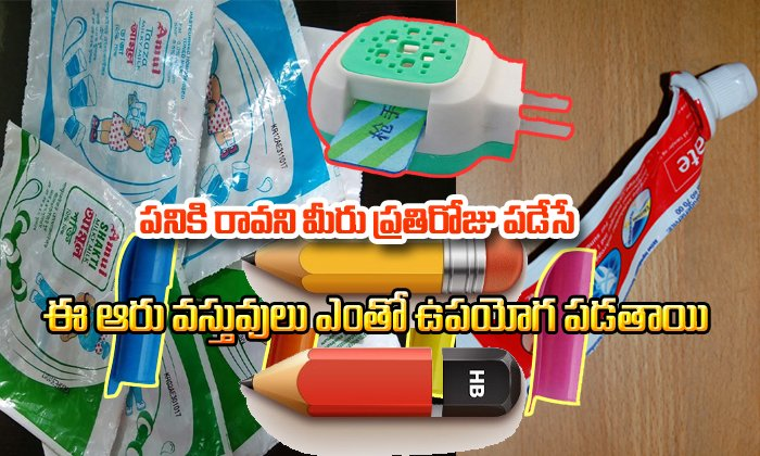 TeluguStop.com - This Six Items Are Re Useful In Our Daily Life