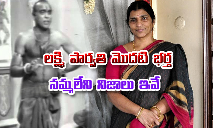 TeluguStop.com - Unknown Facts About Lakshmi Parvathi First Husband