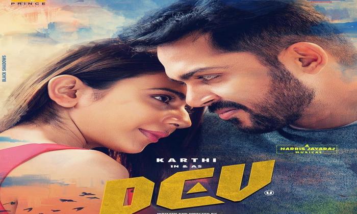 Karthi New Movie Dev 15 Minutes Out Put Trimmed-TeluguStop.com