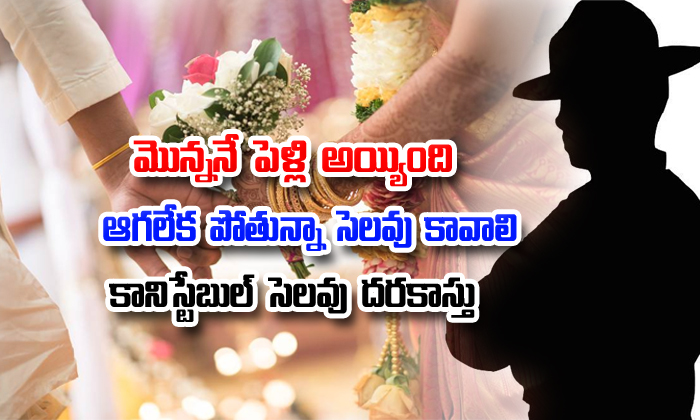 TeluguStop.com - Newly Married Constable Wrote 10 Days Leave Letter Goes Viral