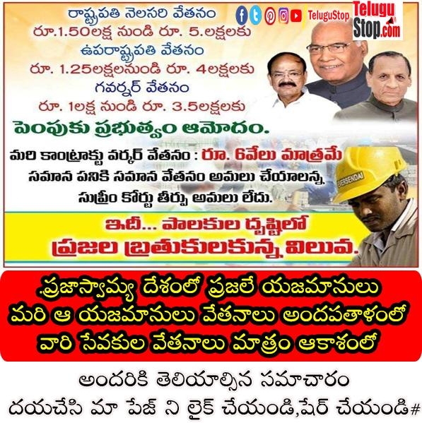 Telugu Friendship Quotes, Telugu Inspirational Quotes, Telugu Love Quotes, Telugu Quotes-
