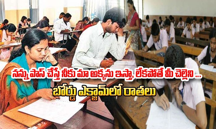 Viral About A Student Answer At Board Exam From South India1-TeluguStop.com