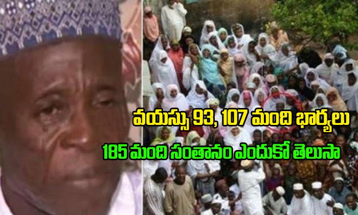 TeluguStop.com - Mohammed Bello Abubakar Has 107 Wives And 185 Children1
