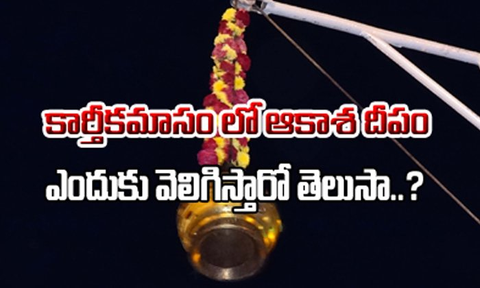 Significance Of Lighting A Lamp In The Month Of Karthika-TeluguStop.com