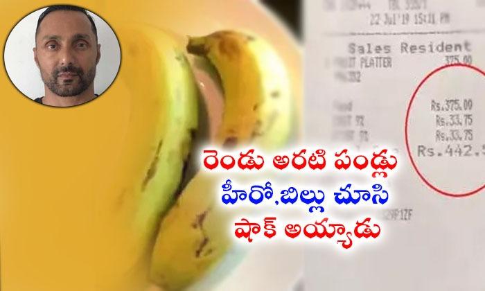Rahul Bose Orderedtwo Bananas At A 5 Starhotel-రెండు అరటి పండ్లు ఆర్డర్ ఇచ్చిన హీరో,బిల్లు చూసి షాక్ అయ్యాడు-General-Telugu-Telugu Tollywood Photo Image-TeluguStop.com