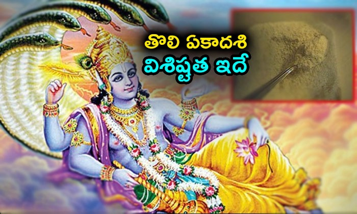 TeluguStop.com - Do You Know What Is The Toli Ekadasi Festival Specialty