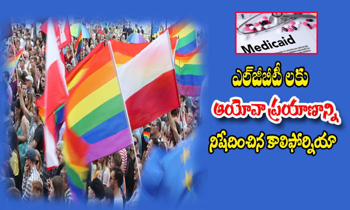 California Bans State Travel To Iowa-ఎల్జీబీటీలకు అయోవా ప్రయాణాన్ని నిషేధించిన కాలిఫోర్నియా-Telugu NRI-Telugu Tollywood Photo Image-TeluguStop.com