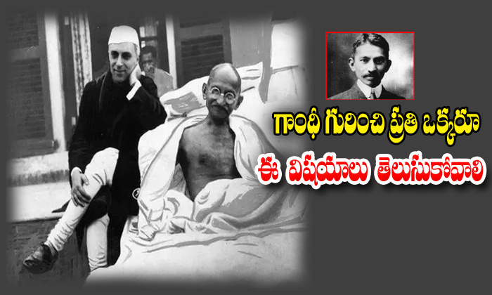 TeluguStop.com - Gandhichanged As Mahatma And Jathipitha