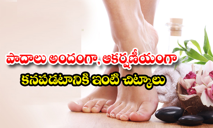 Feet Care Tips At Home-పాదాలు అందంగా,ఆకర్షణీయంగా కనపడటానికి ఇంటి చిట్కాలు-Telugu Health-Telugu Tollywood Photo Image-TeluguStop.com