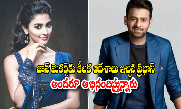 Prabhas Impotentcommand To The Jaan Movie Makers-TeluguStop.com