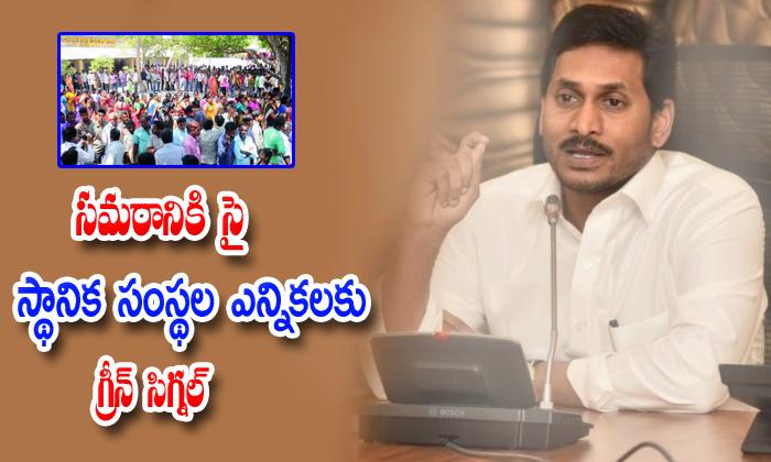 Jagan Give The Green Signals For Village And Muncipal Elections-TeluguStop.com