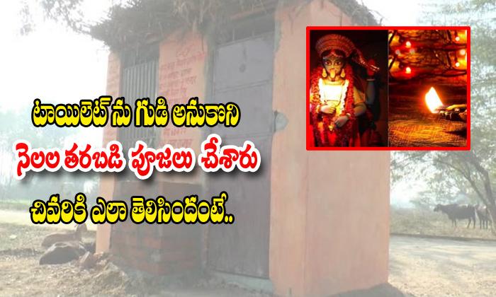 TeluguStop.com - Uttarapradesh Moudaha Villagers Praying Totoilet They Think Temple