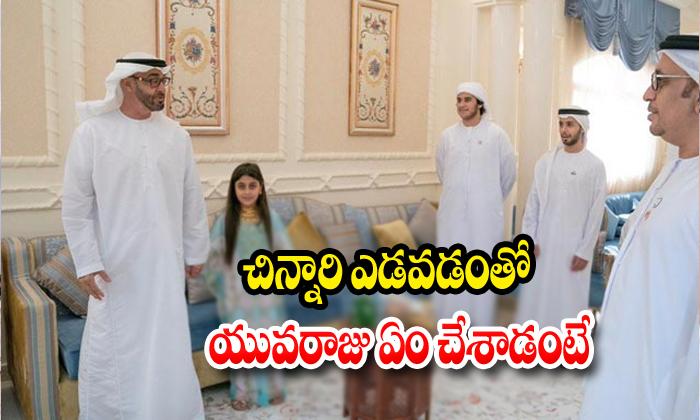 Abu Dhabi Prince Payssurprise Visit To Girl-వైరల్ : యువరాజు షేక్ హ్యాండ్ ఏడ్చేసిన చిన్నారి, విషయం తెలిసి యువరాజు ఏం చేశాడో తెలుసా-General-Telugu-Telugu Tollywood Photo Image-TeluguStop.com