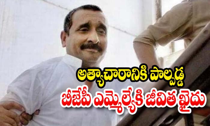 Bjp Mla Kuldip Singh Sengar Bhartiya Janta-TeluguStop.com