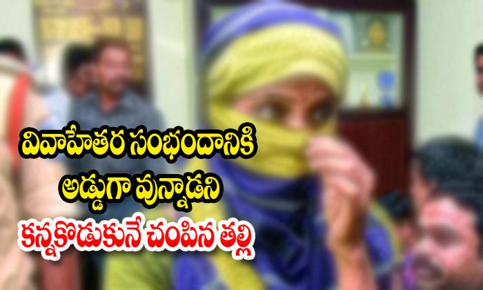 Hyderabad Mother Son Telangana-TeluguStop.com