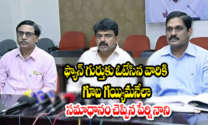 Perni Nani Comments On Rtc Charges-TeluguStop.com