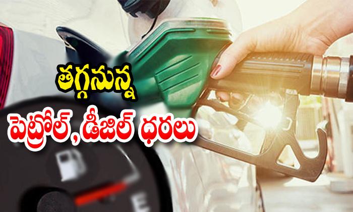 Petrol And Diesel Price Decreasing-TeluguStop.com