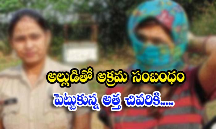 Married Woman Arrested In Jarkhand-అల్లుడు తో అక్రమ సంబంధం పెట్టుకున్న అత్త చివరికి…-Latest News - Telugu-Telugu Tollywood Photo Image-TeluguStop.com