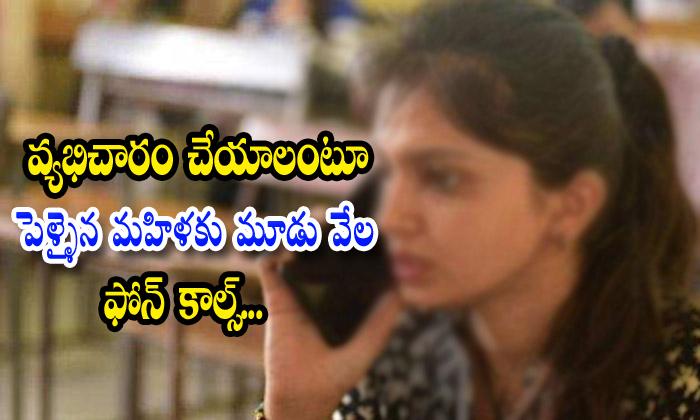 Married Women Got Three Thousand Calls-TeluguStop.com