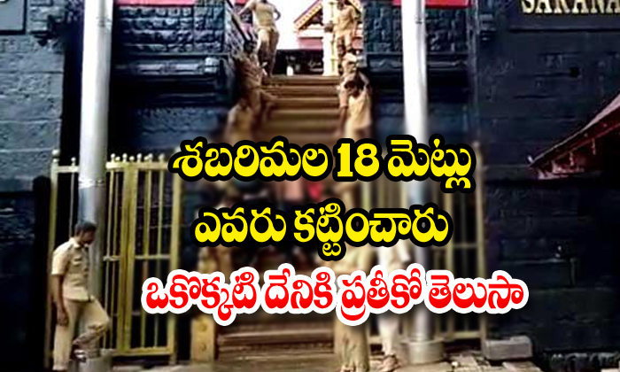 Significance Of 18 Steps In Kerala Shabarimala Ayyappa Swamy Sannidhanam-TeluguStop.com